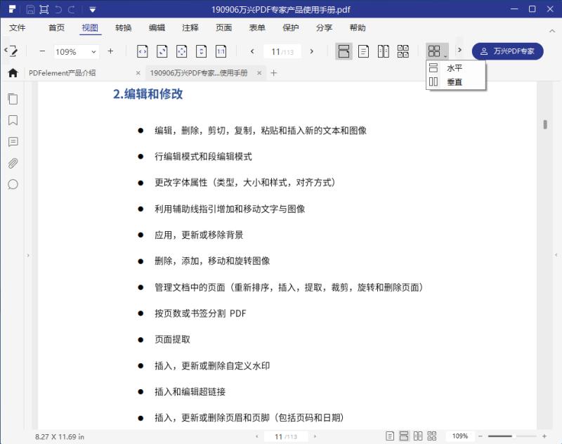 PDF文件平铺