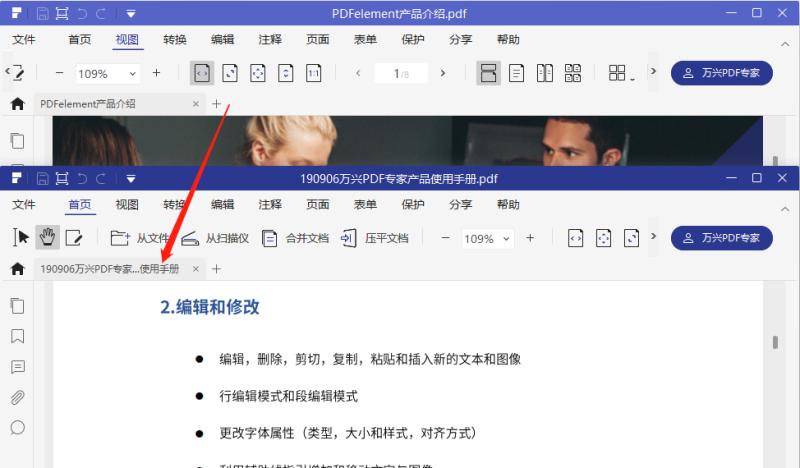 PDF文件多窗口平铺