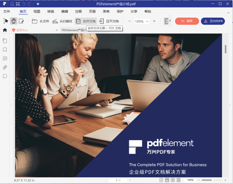 pdfelement toolbar