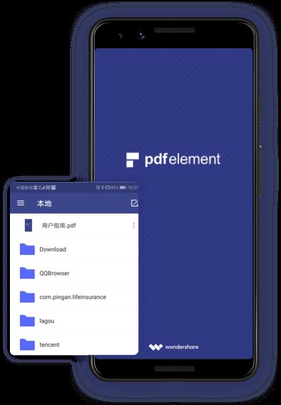 安卓版万兴PDF专家
