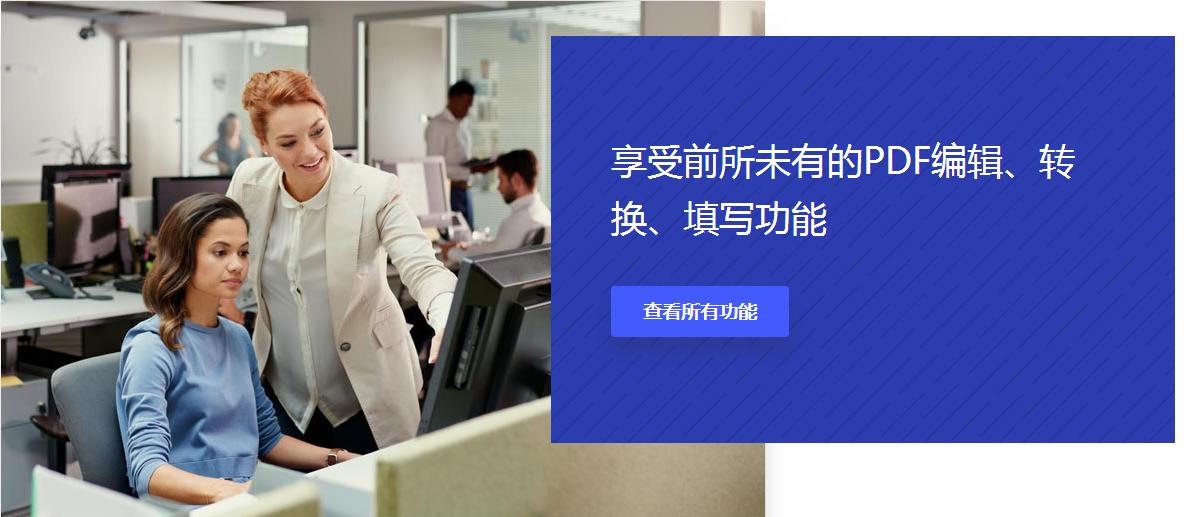 万兴PDFelement