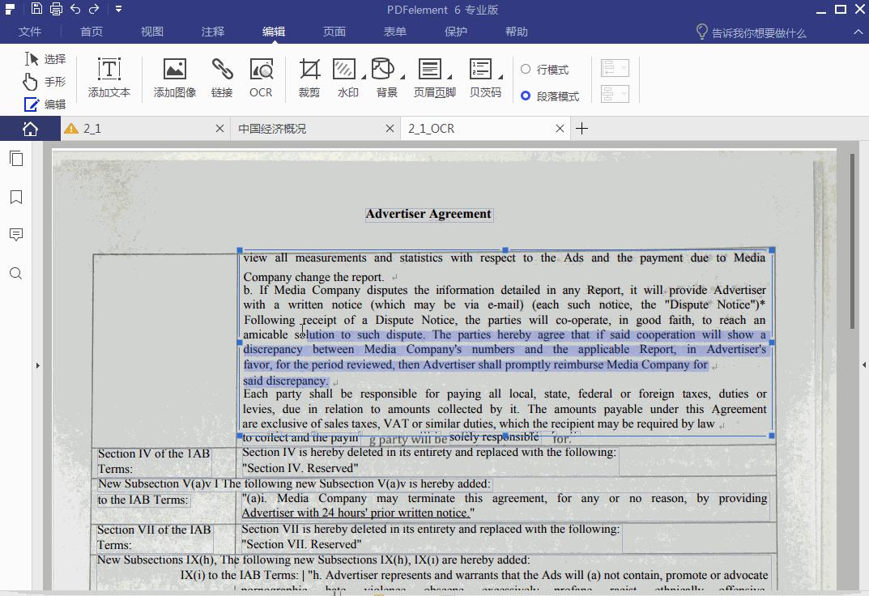PDF编辑软件
