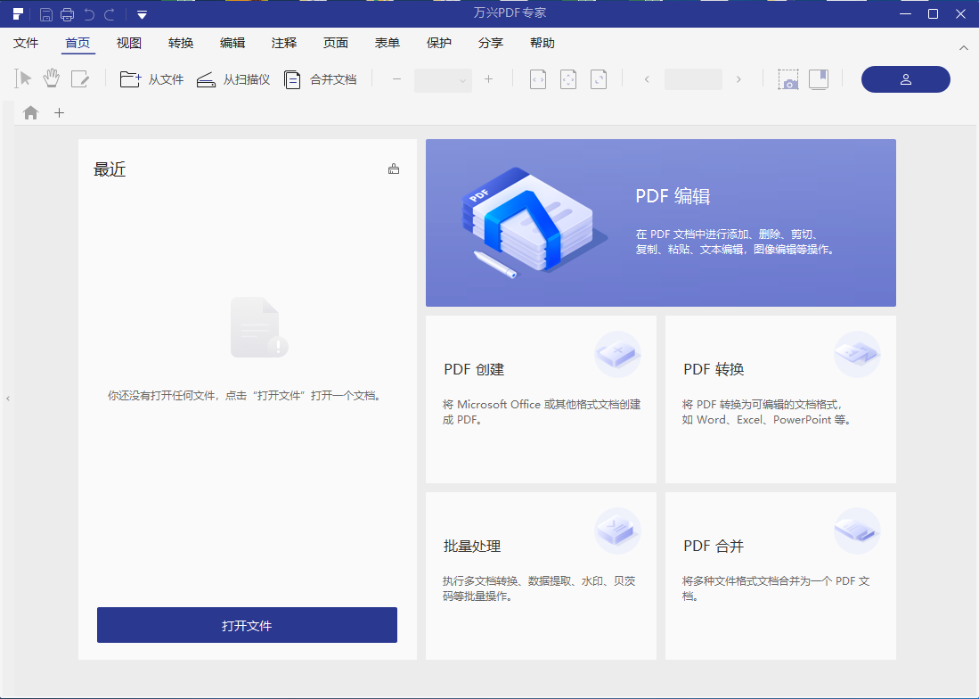 突出显示PDF文件的文字