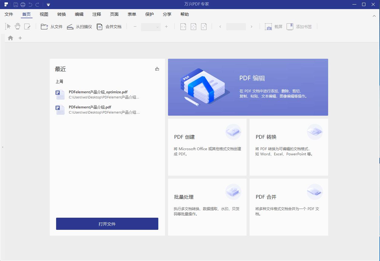 万兴PDF专家界面