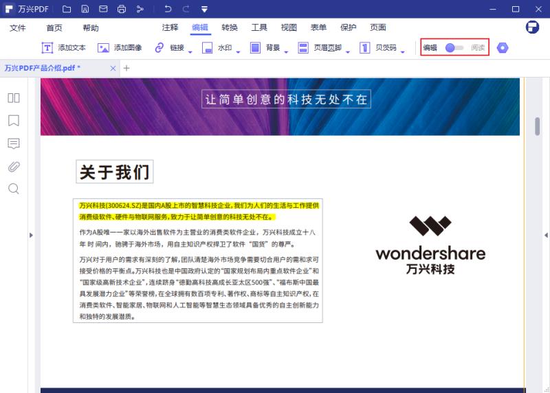 PDF文档编辑