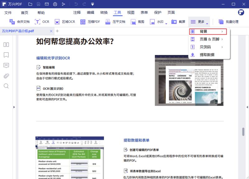更改PDF背景颜色