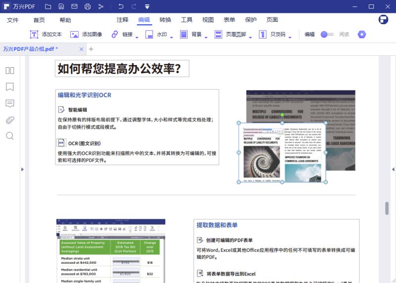编辑PDF文件图片