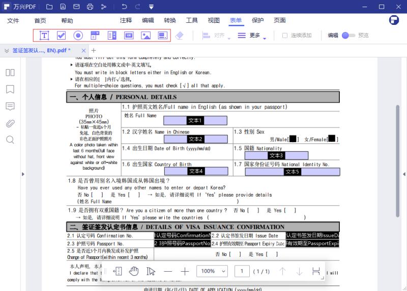 PDF表单编辑