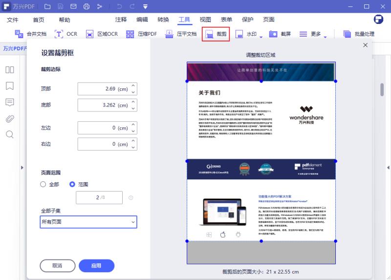 裁剪PDF文件页面