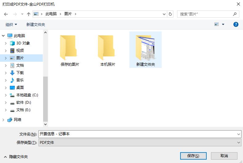 打印生成PDF文件