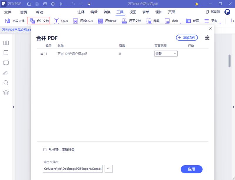 合并PDF文档