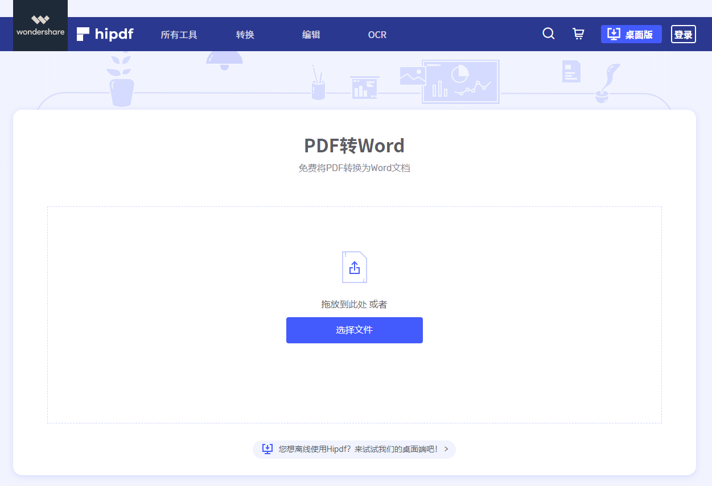 在线转换PDF