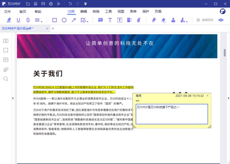 PDF文件批注