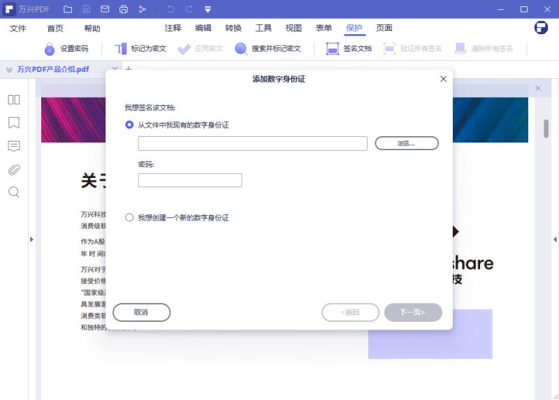 PDF电子签名