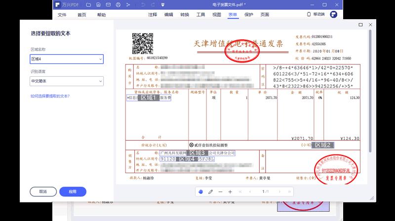 PDF文档数据提取