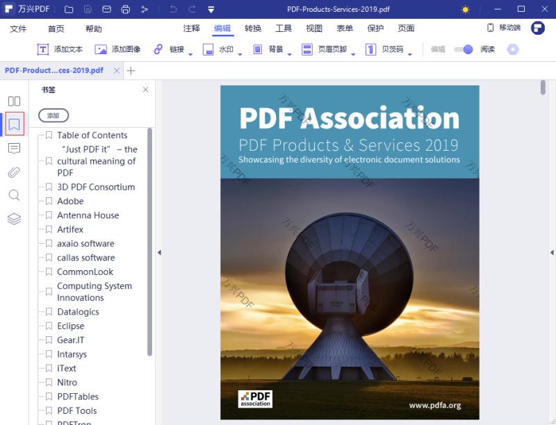 PDF书签管理