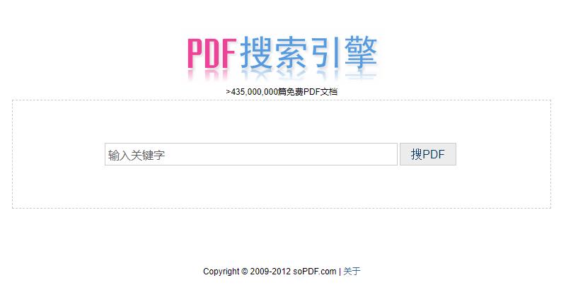 pdf文档搜索