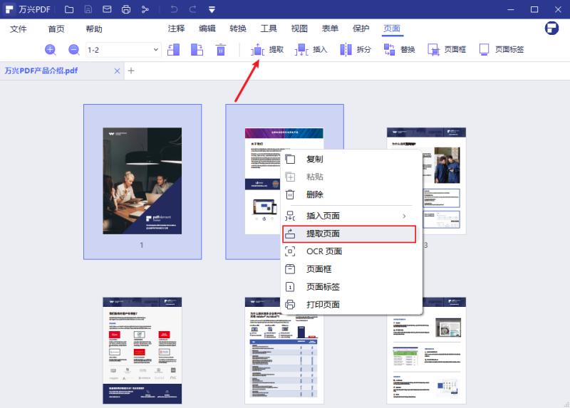 PDF文件提取页面