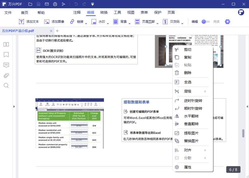 PDF图像编辑