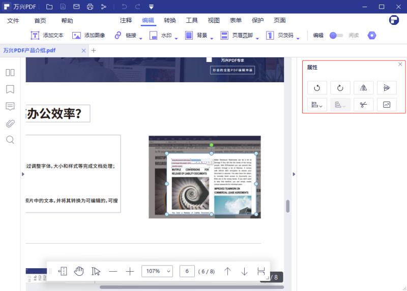 PDF图片旋转