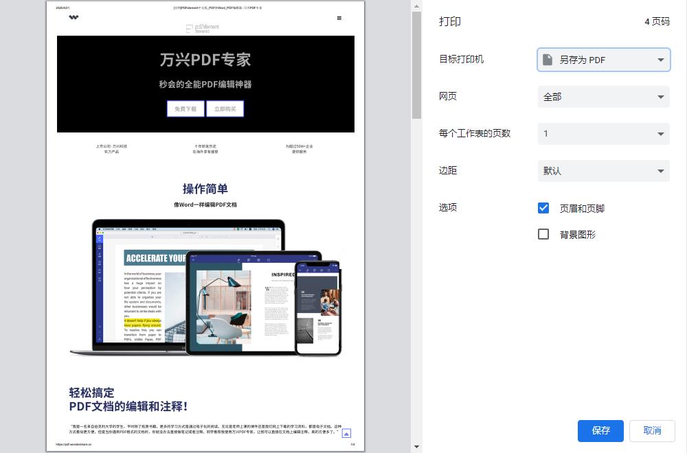 网页保存为PDF