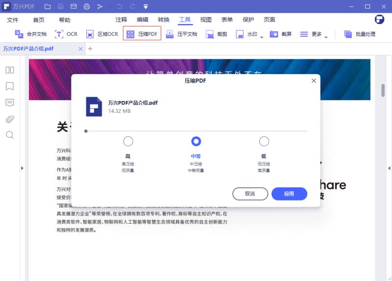 压缩PDF文件