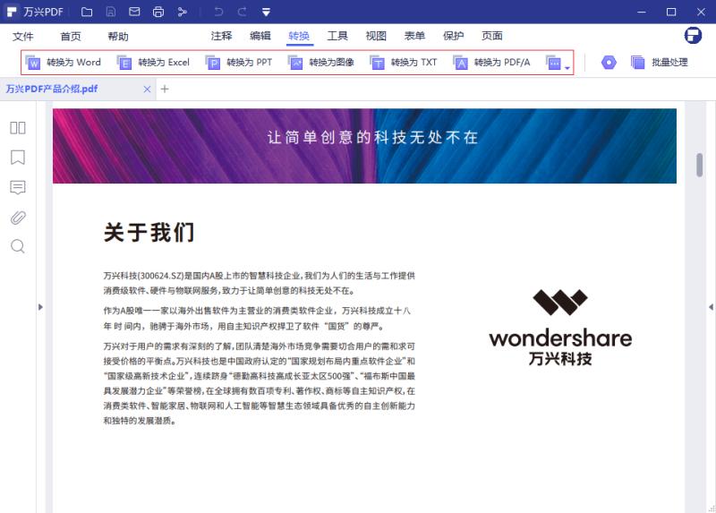 PDF格式转换