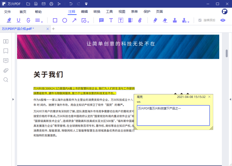 PDF文件注释