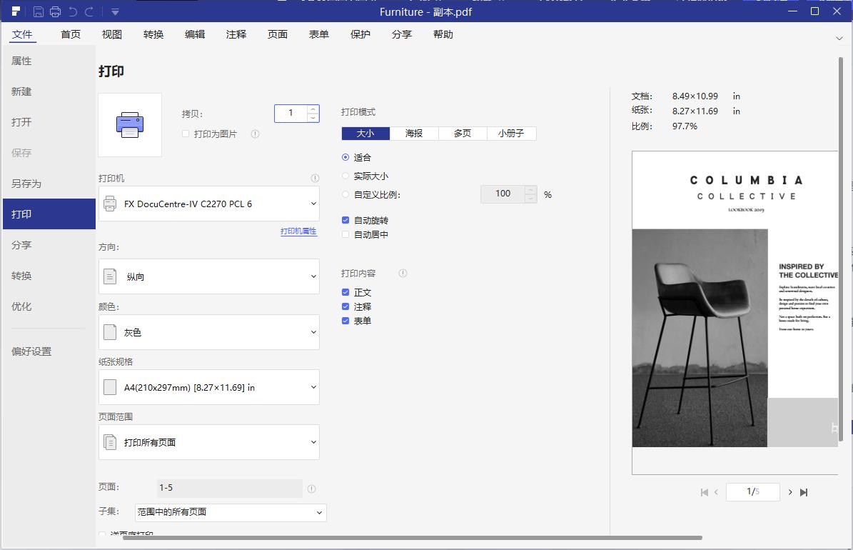 PDF彩色转黑白