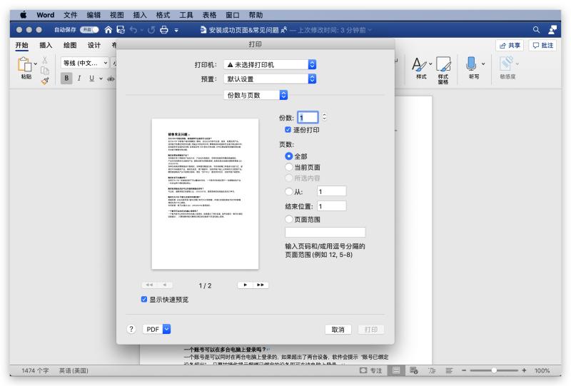输出PDF文件