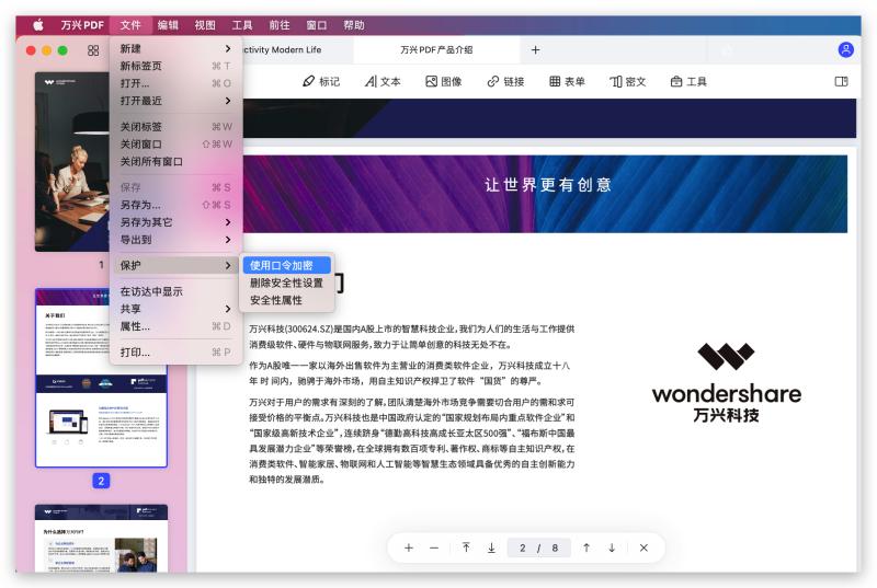 破解PDF文件密码