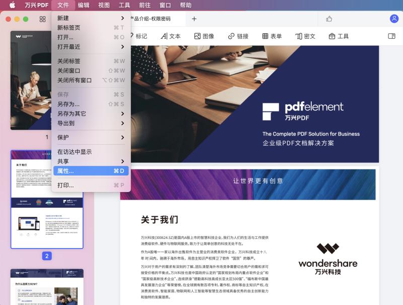 PDF文档属性