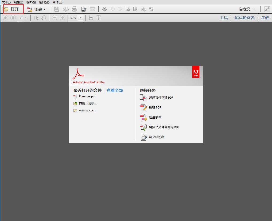 Adobe阅读器