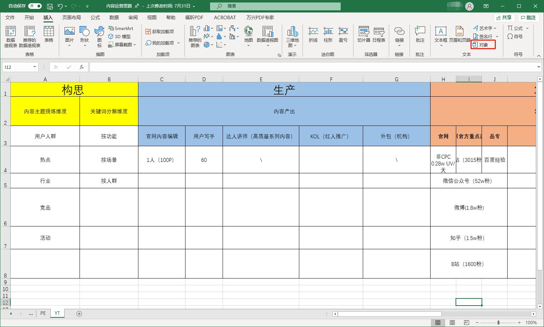 Excel插入PDF