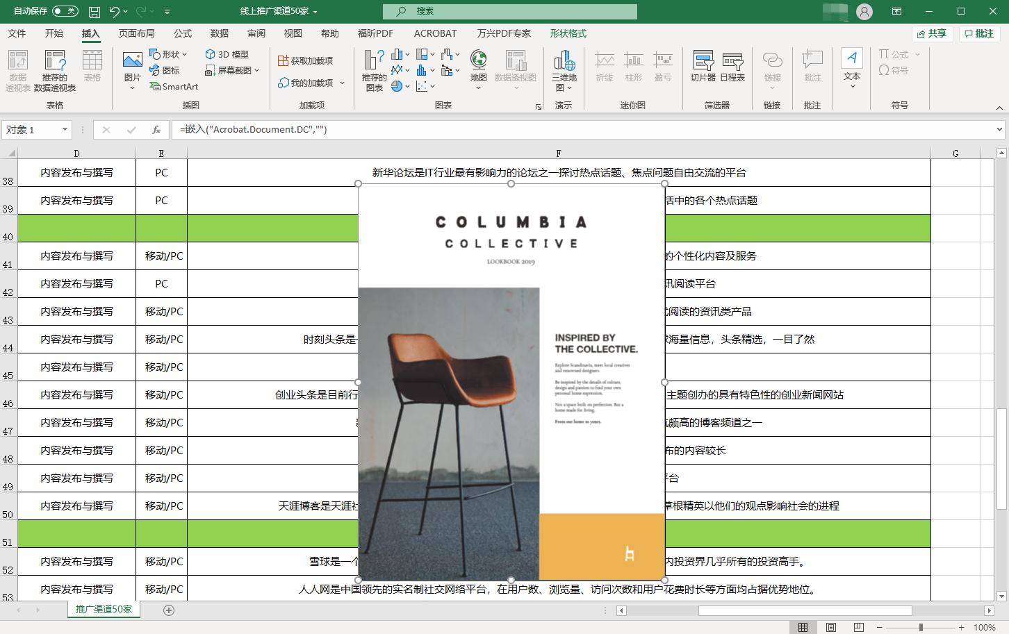 PDF插入Excel