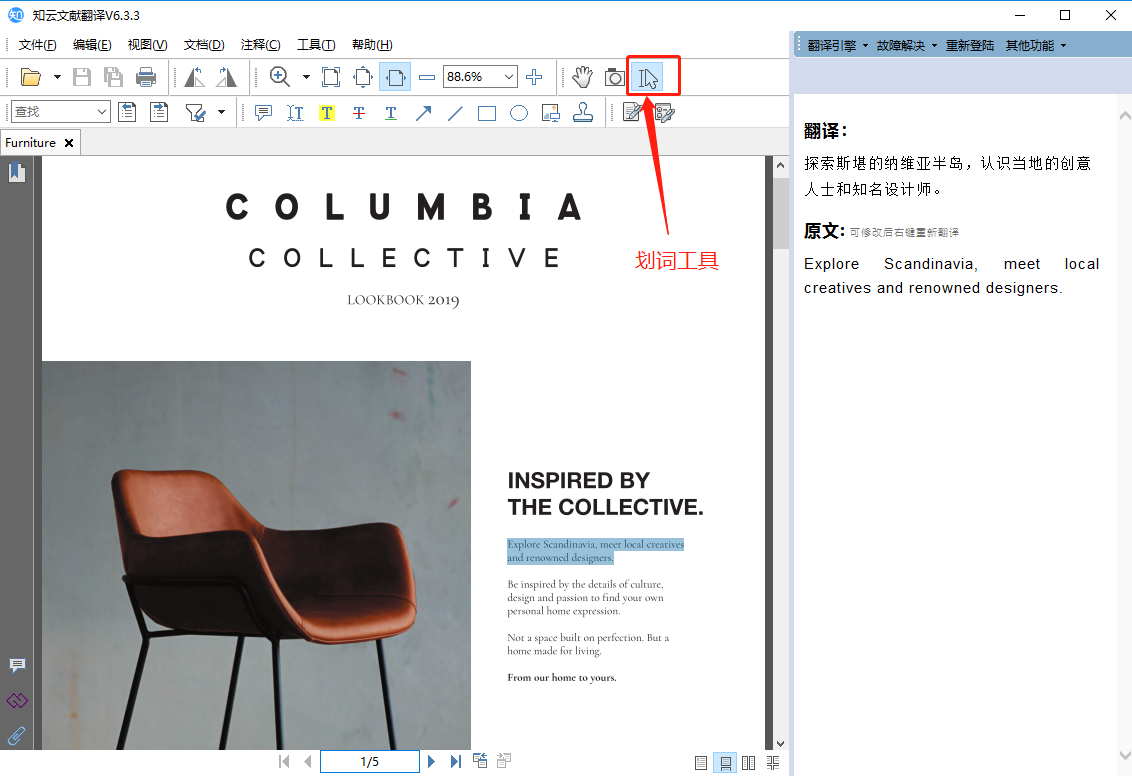 PDF文档翻译