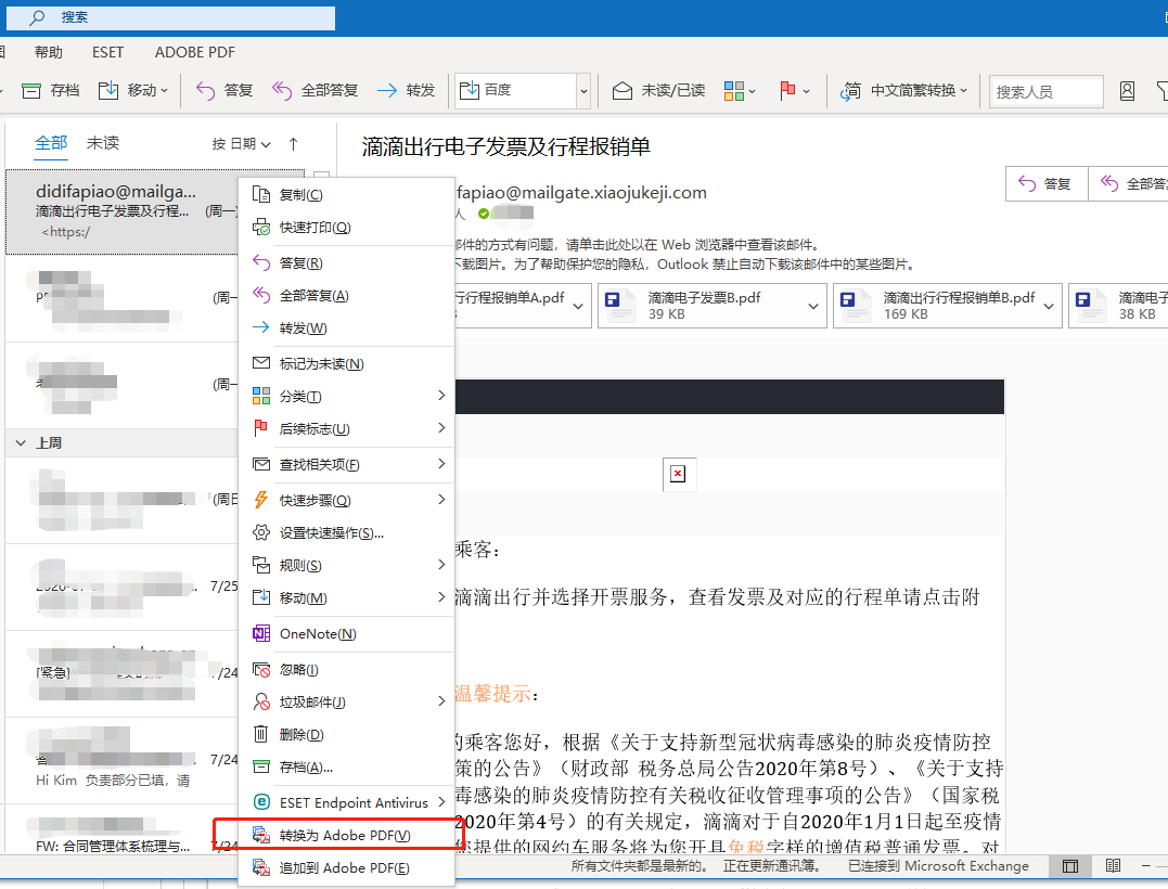 outlook邮件转PDF
