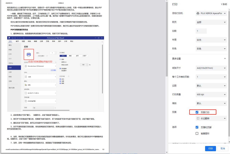 PDF双面打印