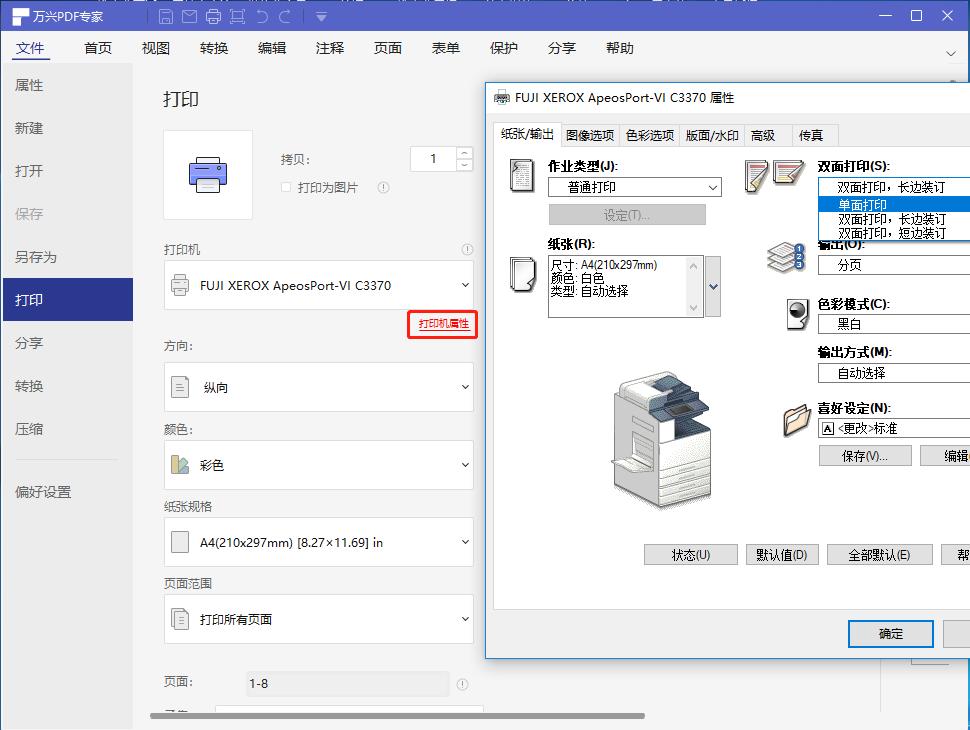 PDF格式双面打印