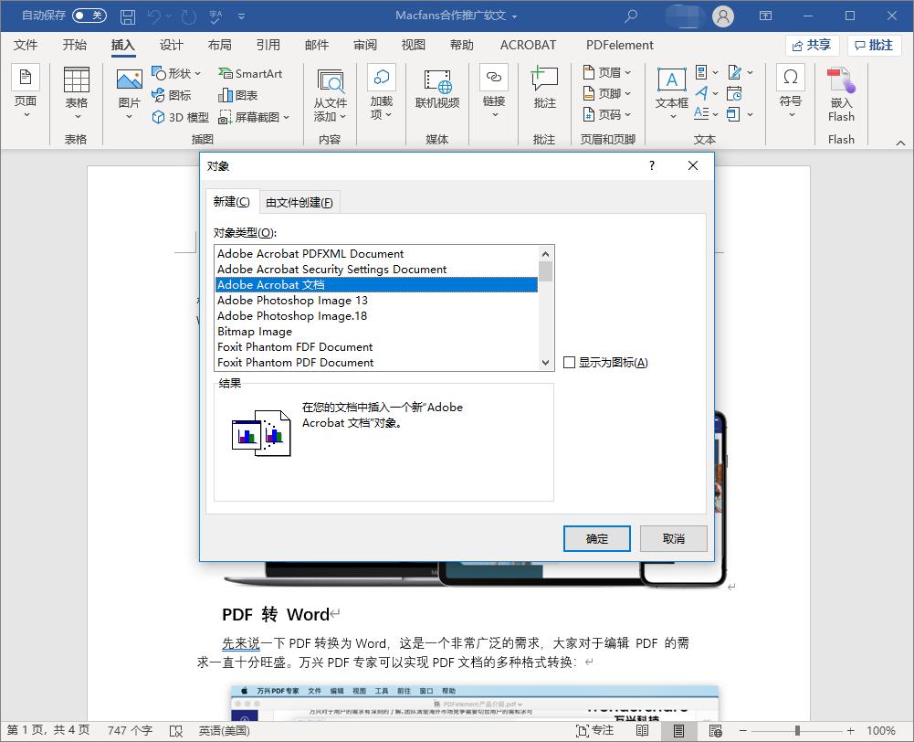 PDF插入Word