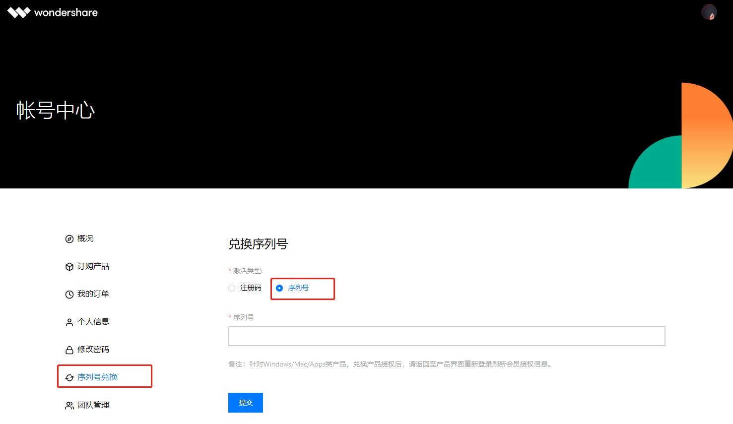 万兴PDF序列号兑换