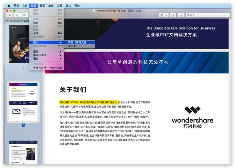 插入PDF文件