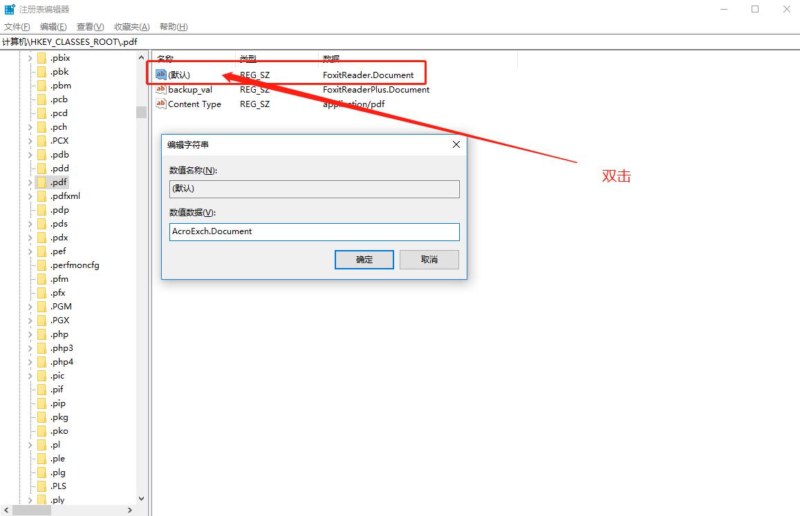 PDF图标不显示解决方法步骤
