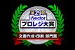 万兴PDF获最佳电子文档产品