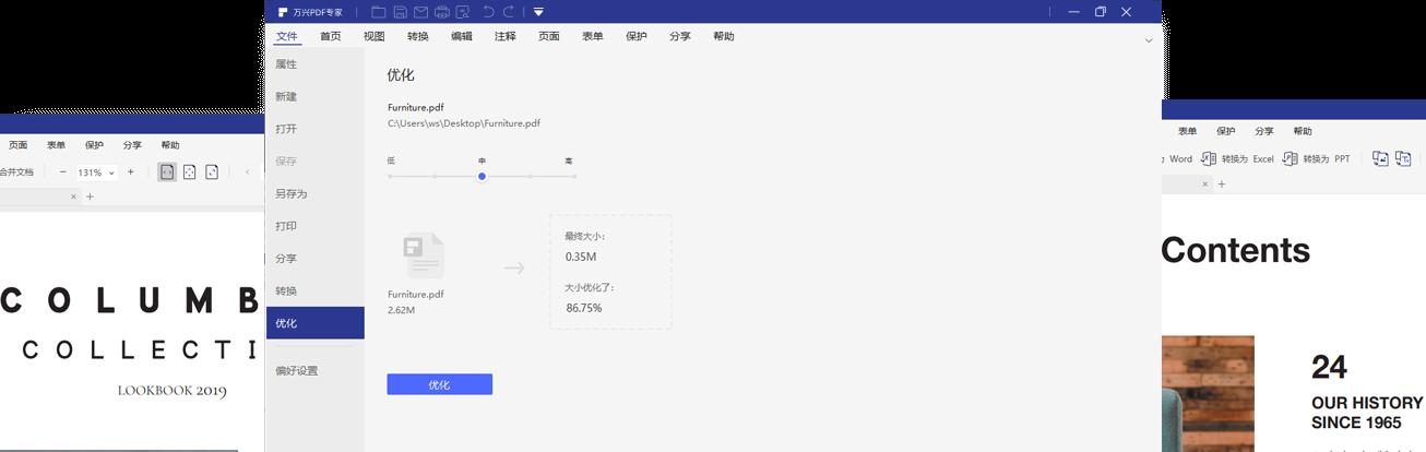PDF压缩