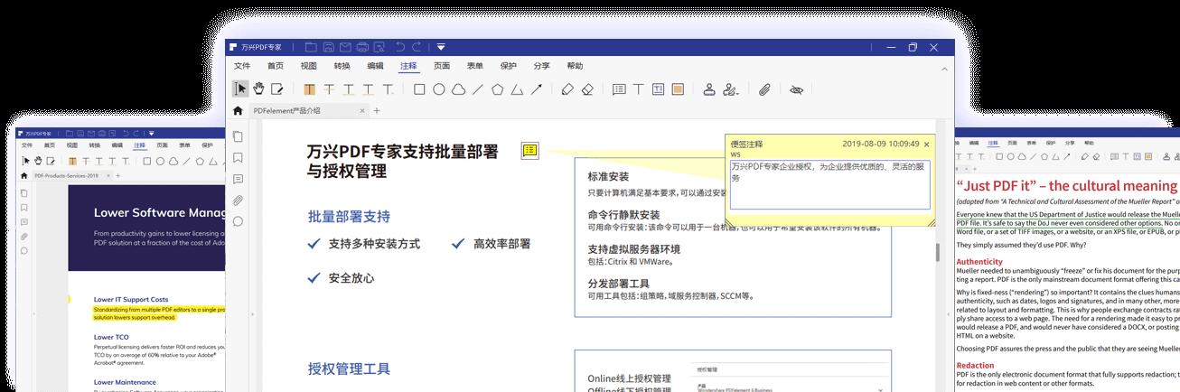 万兴PDF专家 v7.5.7.4852 中文免费版