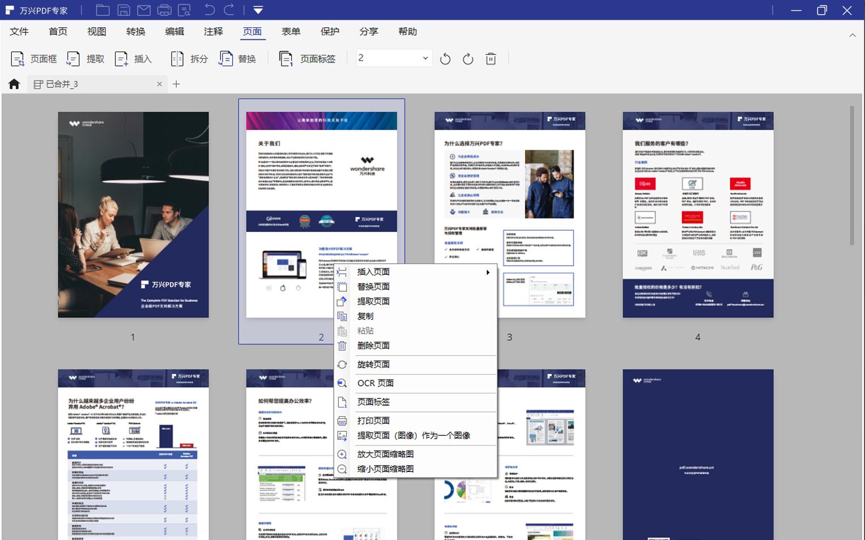 pdf编辑器下载