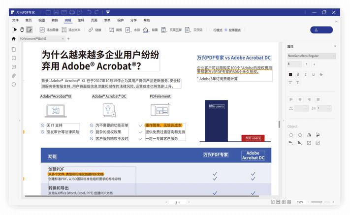 好用的PDF