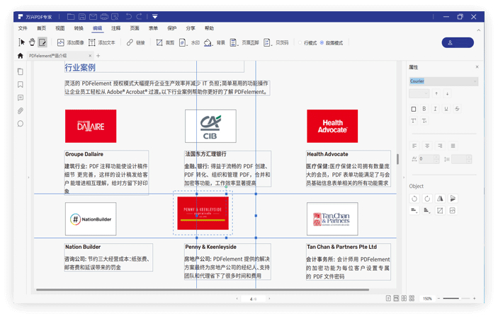 pdf文件解密