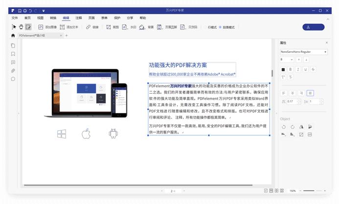 PDF文本编辑